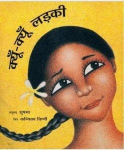क्यूँ क्यूँ लड़की हिंदी पुस्तक मुफ्त पीडीऍफ़ डाउनलोड | Kyun Kyun Ladki Hindi Book free PDF Download
