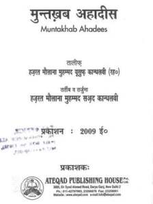 मुन्तखब अहादीस : मुहम्मद युसूफ कांधल्वी हिंदी पुस्तक मुफ्त पीडीऍफ़ डाउनलोड | Muntkhab Ahadees : Muhammad Yusuf Kandhelvi Hindi Book Free PDF Download