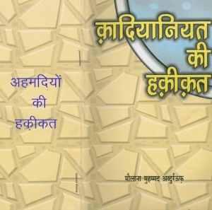 क़दानियत की हकीकत हिंदी पुस्तक मुफ्त पीडीऍफ़ डाउनलोड | Qadaniyat Ki Haqiqat Hindi Book Free PDF Download