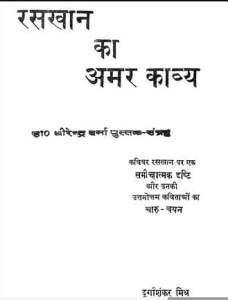 रसखान का अमर काव्य हिंदी पुस्तक मुफ्त पीडीऍफ़ डाउनलोड | Raskhan Ka Amar Kavya Hindi Book Free PDF Download