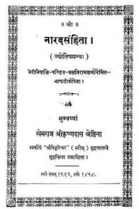 नारदसंहिता ज्योतिष ग्रन्थ हिंदी पुस्तक मुफ्त पीडीऍफ़ डाउनलोड | NaradSamhita Jyotish Grantha Hindi Book Free PDF Download