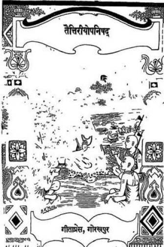 तैत्तिरीयोपनिषद : गीता प्रेस हिंदी पुस्तक मुफ्त पीडीऍफ़ डाउनलोड | Taittiriyopanishad : Geeta Press Hindi Book Free PDF Download