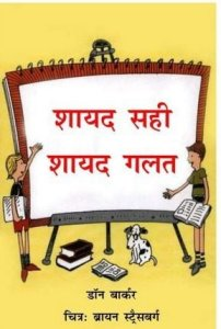 शायद सही, शायद गलत : डॉन बार्कर हिंदी पुस्तक मुफ्त पीडीऍफ़ डाउनलोड | Shayad Sahi Sahayd Galat : Don Barker Hindi Book Free PDF Download