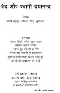 वेद और स्वामी दयानंद : गाजी महमूद हिंदी पुस्तक मुफ्त पीडीऍफ़ डाउनलोड | Vede aur Sami Dayanand : Ghazi Mehmood Hindi Book Free PDF Download