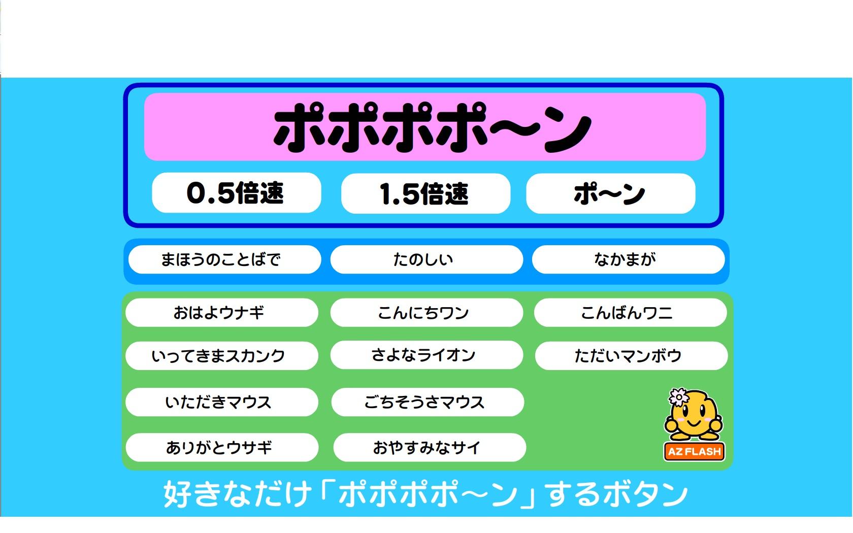popopopon jp b src