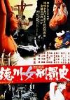 Cartel de la película El placer de la tortura