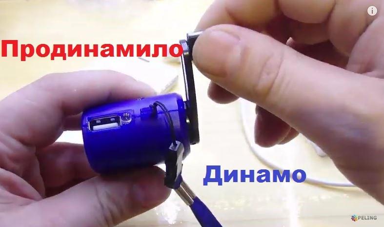Динамо машина своими рука 96