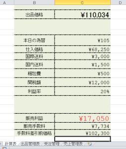 バイマ 価格計算 エクセル ファイル