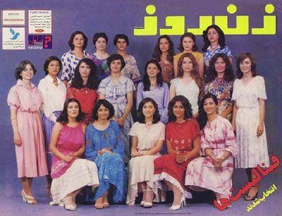 Iranska kvinnor på 1960-talet | Petterssons gör Sverige lagom!