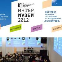 Проект «Русский музей: виртуальный филиал» участвует в международном фестивале