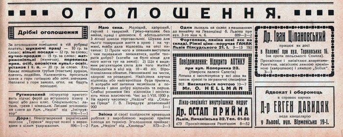 """Ілюстрований тижневик """"Неділя"""" дня 22 червня 1930 р."""