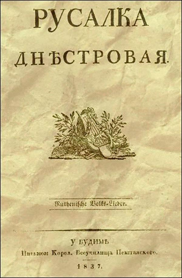 """Русалка Днѣстровая"" у Будимѣ 1837"