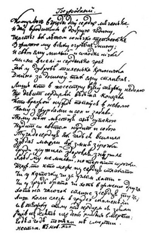 """Вірш """"Безродний"""" - оригінальний рукопис Шашкевича"""
