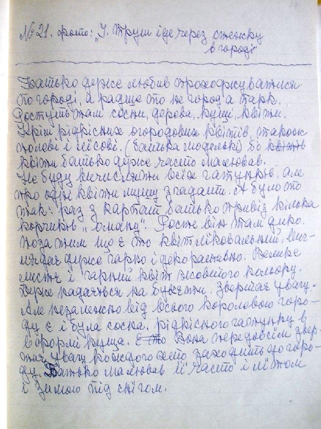 Рукописні нотатки Аріадни Труш. НМЛ ім.А.Шептицького.