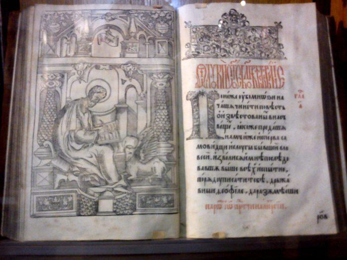 Апостол, 1574 рік