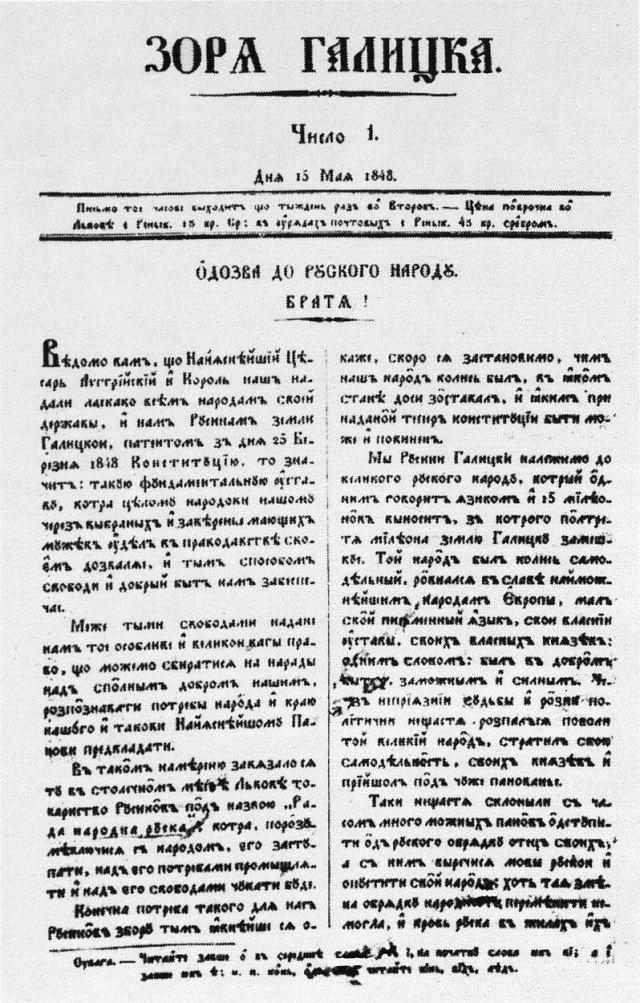 Перша україномовна газета ʺЗоря Галицькаʺ
