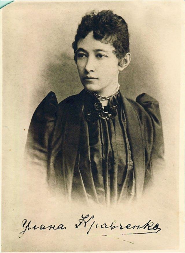 Уляна Кравченко