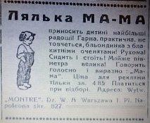 Реклама ляльки (тижневик «Неділя» 1938р)