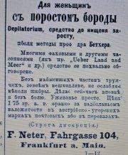 Реклама «депіляційних» засобів (газета «Діло» 1882р)