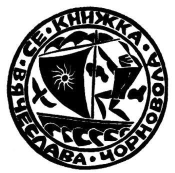 Б. Сорока. Екслібрис В. Чорновола