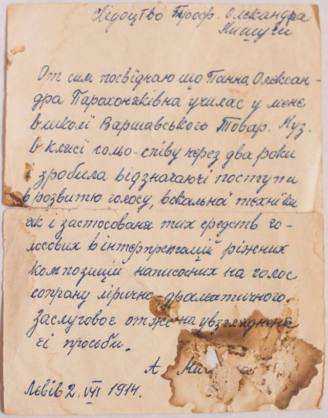 Свідоцтво професора Олександра Мишуги про навчання в нього Олександри Парахоняк