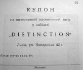 Купон на одноразові відвідини косметичного кабінету читачками «Нової Хати» (1933)