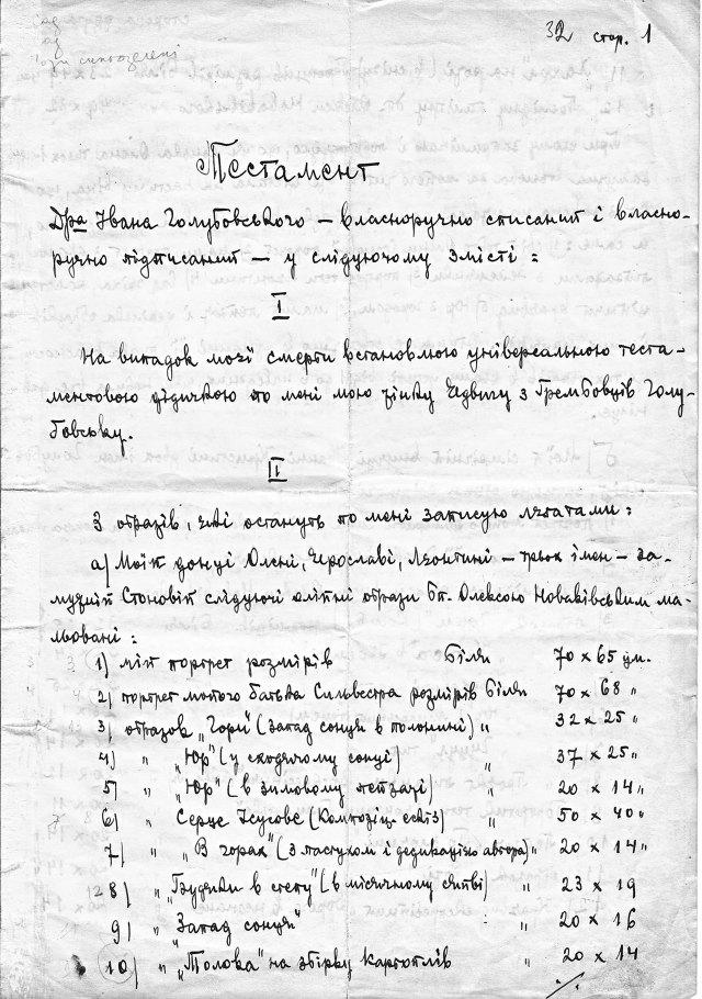 Фрагмент заповіту І. Голубовського, 1952 р.
