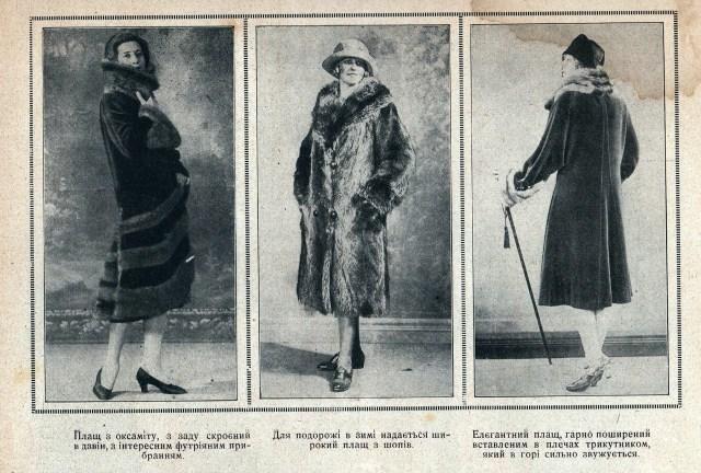 """Сторінка моди, """"Нова хата"""", грудень 1925 р."""