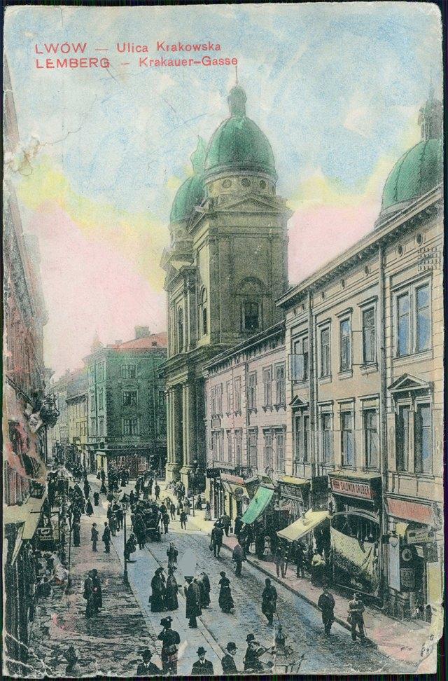 Вул. Краківська та церква Преображення Господнього. Листівка 1912 року