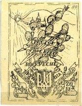 """Великодній бофон Крайового проводу ОУН """"Захід-Карпати"""" за 1947 р. номіналом 20 крб."""