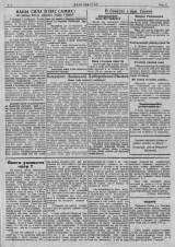 Третя шпальта сьомого числа часопису «Воля Покуття» за 1941 р. зі статтею Романа Шипайла