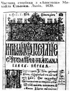Апостол, 1639р. (частина сторінки)