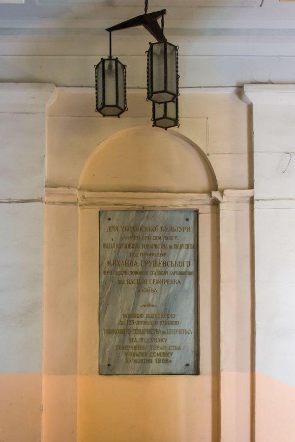 Меморіальна таблиця, розміщена у будинку по вул. Винниченка, 24