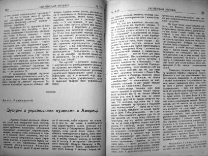 Шпальта числа 9/10 журналу «Українська Музика» за 1938 р.