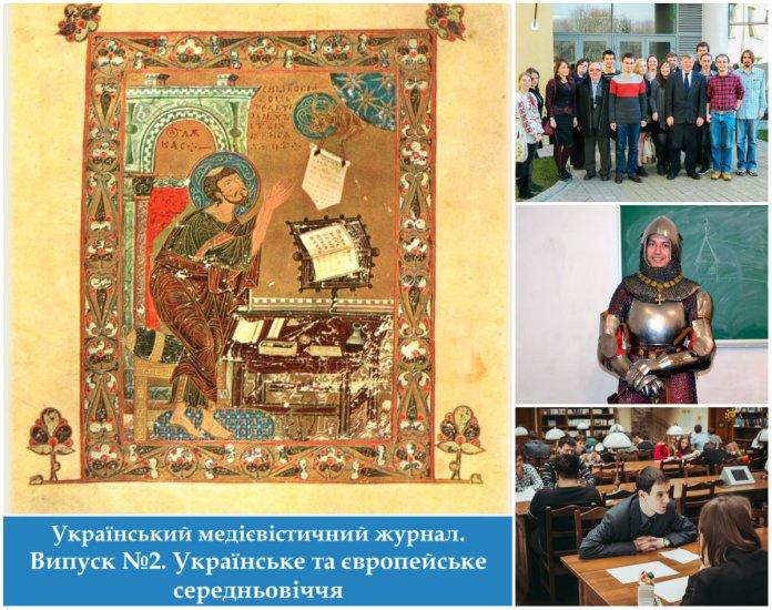 Випуск другий Українського медієвістичного журналу побачив світ