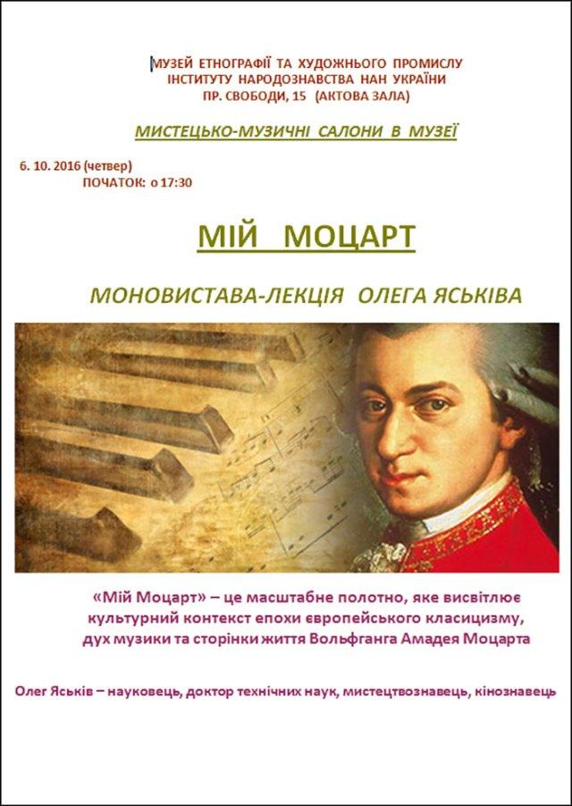Афіша моновистави-лекції Олега Яськіва «Мій Моцарт»