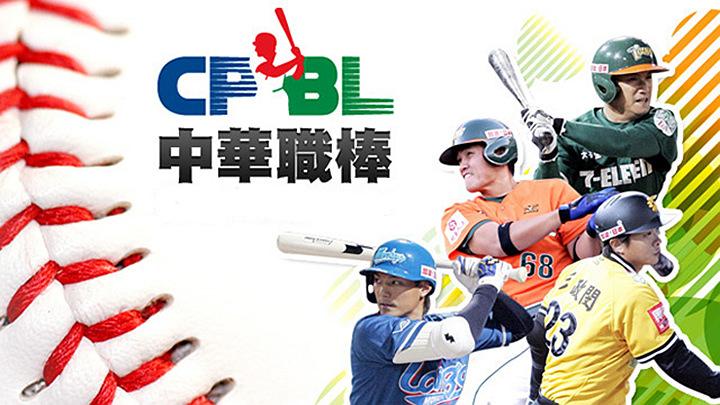 中華職棒 CPBL 網路直播線上收看 Live & 重播 職棒網路轉播.賽程資訊懶人包