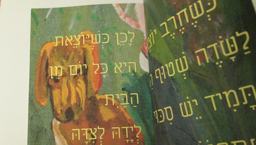 "The Hebrew text from the book ""In Case There's A Fox""."