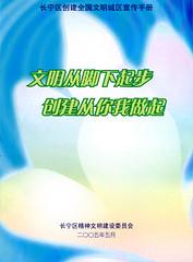 Changning District Propaganda Handbook Cover