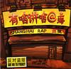 Shanghai Rap CD: Cover