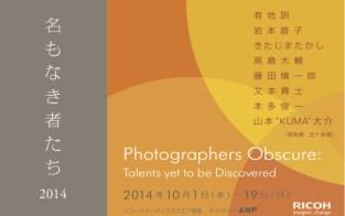 写真展 kitajimatakashi yamamotodaisuke
