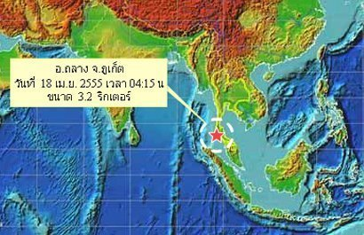 More aftershocks continue in Phuket for 1 week