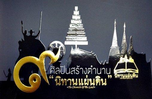 "Phuket's ""Chronicle of the Land"" Project"