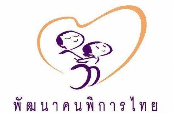 """Phuket's """"Stop Discrimination against Disabled."""" workshop"""