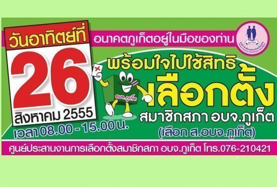 Phuket to see island wide elections this Sunday