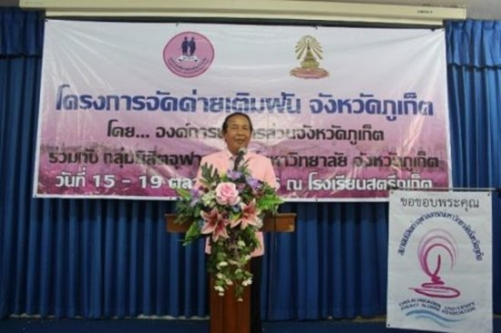 Phuket Inspires Secondary Students to Enter Higher Education