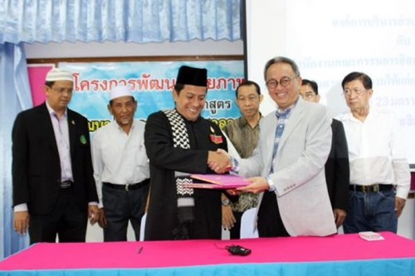 Phuket PAO signs MOU to support Islamic training courses
