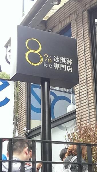 【台北市。大安區。食記】好吃的8%冰淇淋專賣店