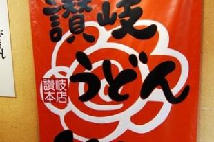 平價美食 …..東京連鎖餐廳尋好味