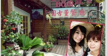 《美食*台北大安區》BOM BOM花園古董餐廳。東區的華麗蔬食&在SUDDENLY和長髮分手!